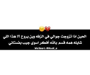 ضحك عراقي, شباب عربي العراق, and تحشيش حب بنات image