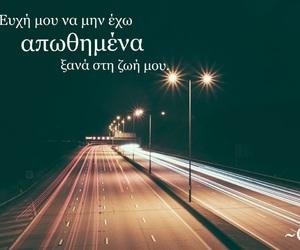 greek quotes and απωθημενα image