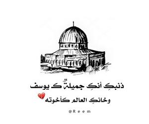 free, palestine, and revolution image