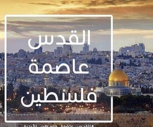 Jerusalem, ّالقدس, and palestine image