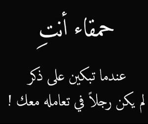 arabic, حُبْ, and حمقاء image
