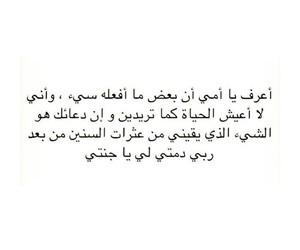 arabic, ﻋﺮﺑﻲ, and dad image