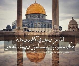 arabic, design, and islam image