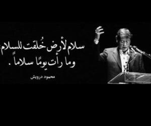 أرض, محمود درويش, and سﻻم image