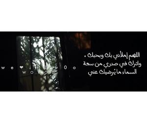 ضوء, الله, and ظلام image