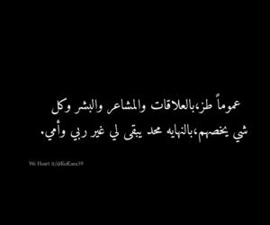 كتابيه, ﺭﻣﺰﻳﺎﺕ, and عًراقي image