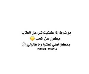 عربي رمزيات, تحشيش عراقي العراق, and شباب بنات حب image