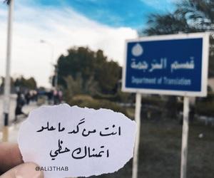 الخط العربي, جدران, and حظي image