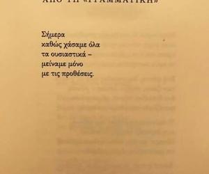art, wall, and Ελληνική ποίηση image