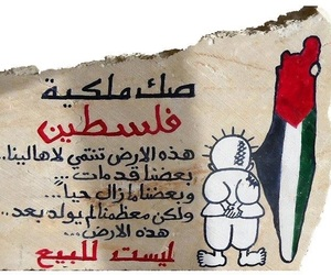 عربية, forever palestine, and فلسطين حرّة image