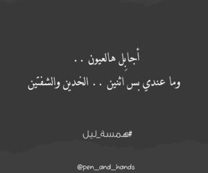 خدود, الحٌب, and غزل image
