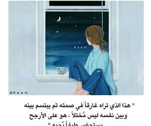 arabic, حُبْ, and حزنً image