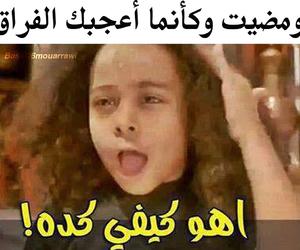 arabic, meme, and ﻋﺮﺑﻲ image