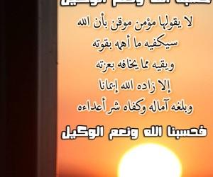 islam, دعوة, and المساء image