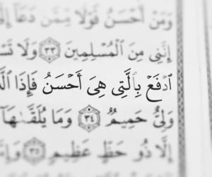 quran and عربي image