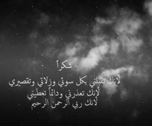 شكراً يا الله .. image