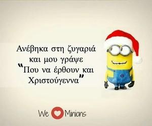 christmas, greek, and minions image