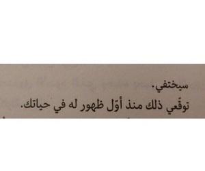 اختفاء, حبيب, and كﻻم image