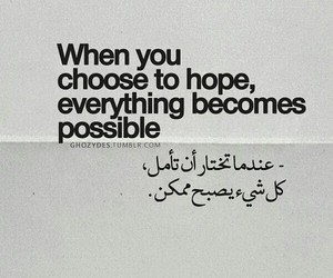 arabic, poem, and quotes image