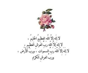 islam, quran, and alah image
