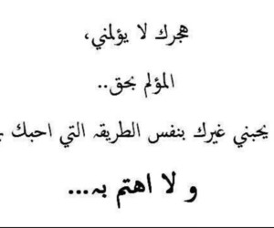 arabic, عربي, and painful image