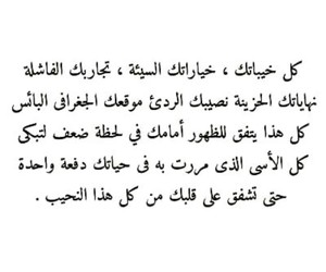 cry, words, and حزنً image