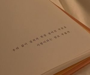 book, korean, and quotes image