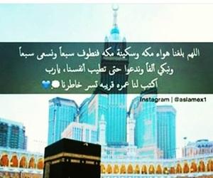 allah, mekkah, and islam image