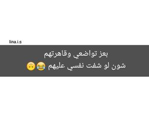 تواضع, بالعراقي, and قصف image