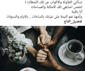 يدي, نبات, and قهوة image