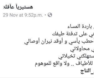 مدينة, يأس, and دفء image