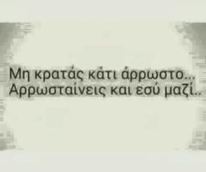greek and ellhnika image