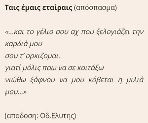 greek, quotes, and safo image