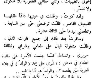 نزار قباني and قصتي مع الشعر image