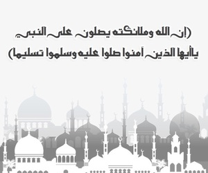 islam, islamc, and الرسول image