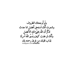 arabic, quotes, and جمعة مباركة image