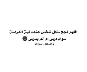 شباب بنات حب, تحشيش اسلاميات عربي, and دراسة مدرسة كلية image