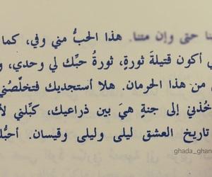 يوسف يا مريم, اقتباسً, and رواية image