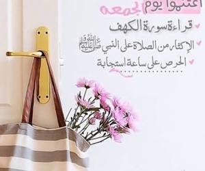 الرسول, الصﻻة, and الدعاء image