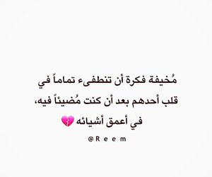 heart, كلمات, and مخيف image