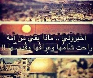 الشام, syria, and فلسطين image