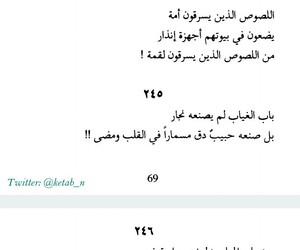 باب, امة, and الله image