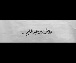 حُبْ, القهوه, and ﻋﺮﺑﻲ image