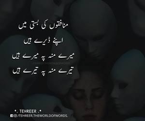 exactly, true, and urdu image