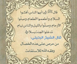 أخلاق، دين، الإسلام، عربي image