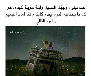 arabic, night, and ﻋﺮﺑﻲ image