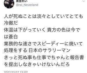 ことば and 黒宮れい image