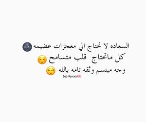 اسﻻميات, رمزيات_كتابيه, and تمبلر image