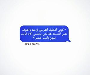 arabic, كلمات, and فرصه image