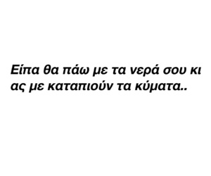 quotes, tumblr, and greek quotes image